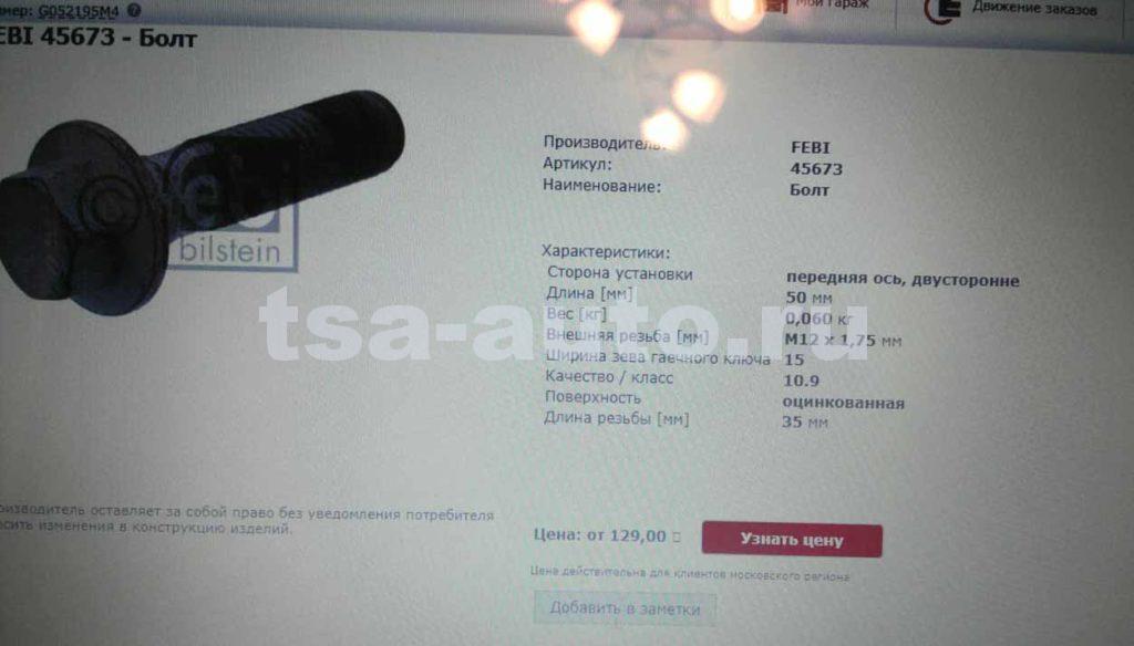 болт амортизатора FEBI 45673 для Форд Фокус 2